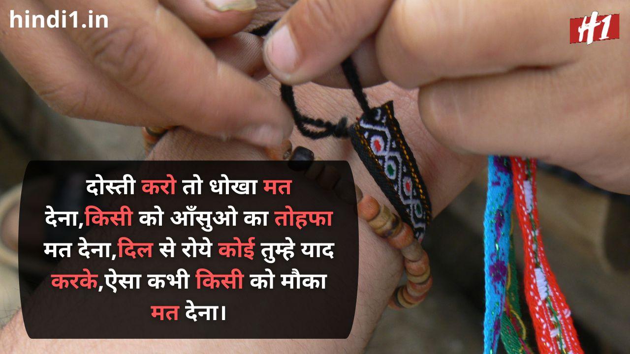 friendship status in hindi1