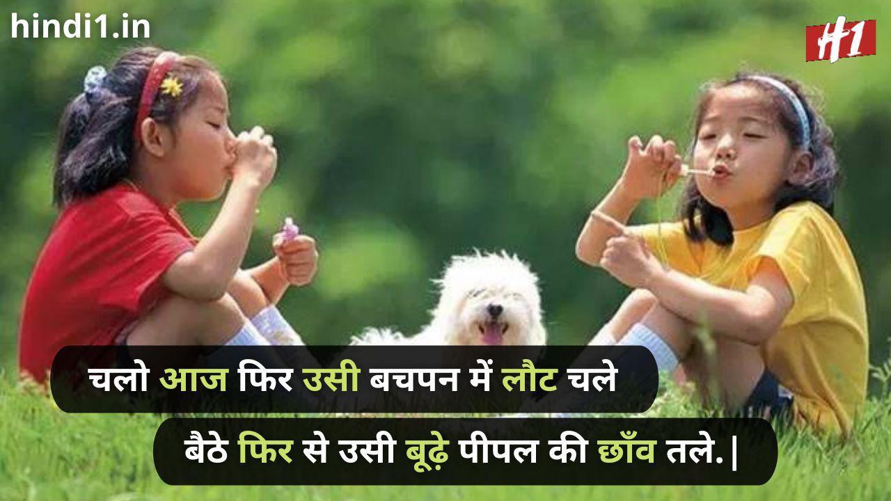 my best friend sms in hindi6
