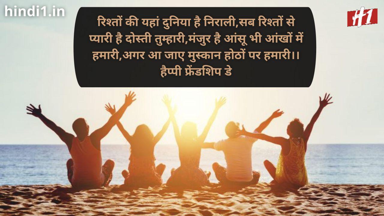 friendship day attitude status in hindi