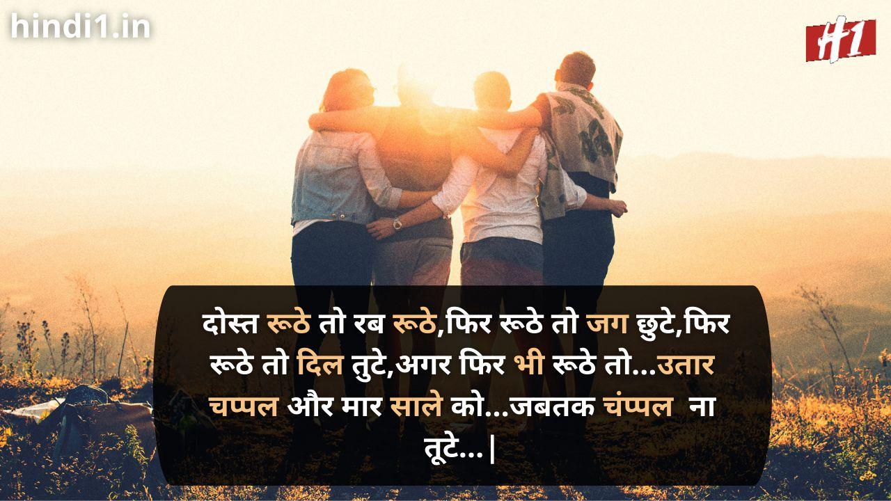friendship day attitude status in hindi1