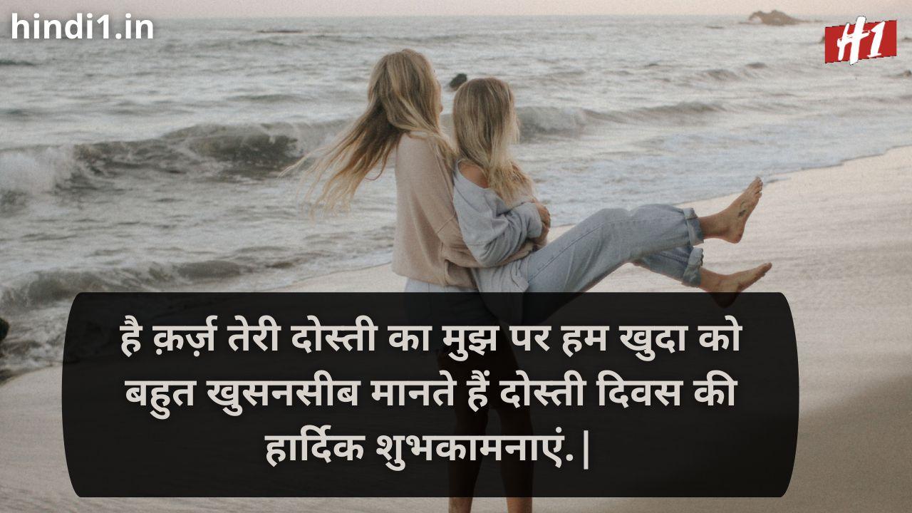 friendship day attitude status in hindi2