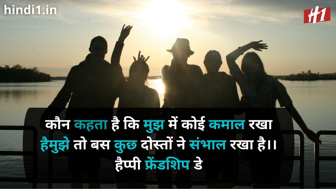 friendship day attitude status in hindi3