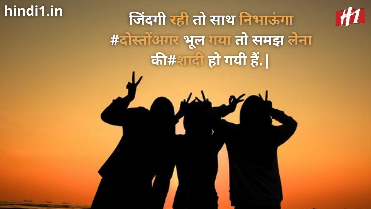 friendship day attitude status in hindi4
