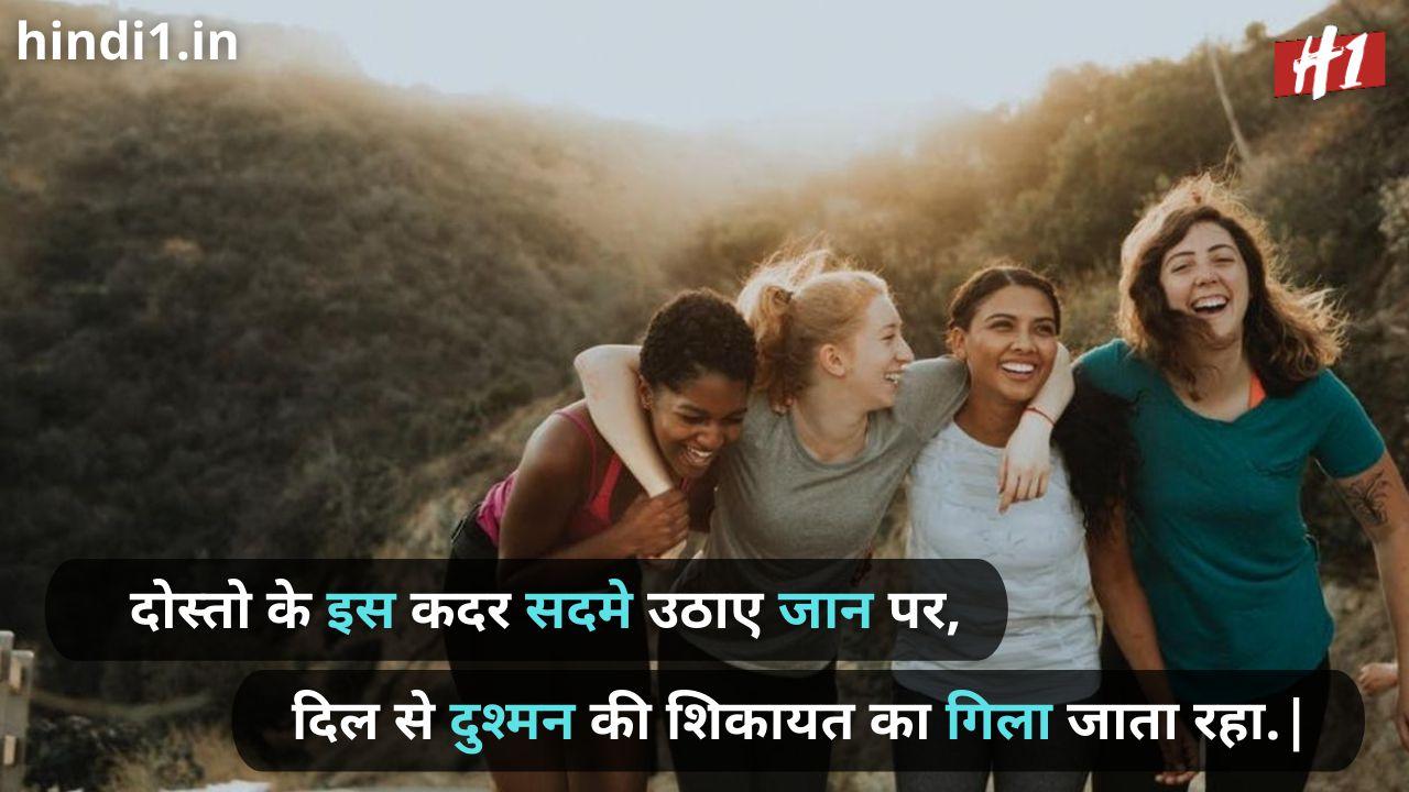 friendship day attitude status in hindi5