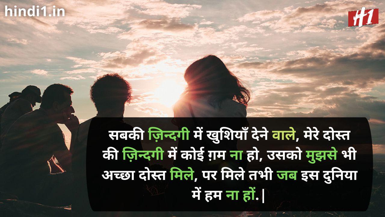 friendship day attitude status in hindi6