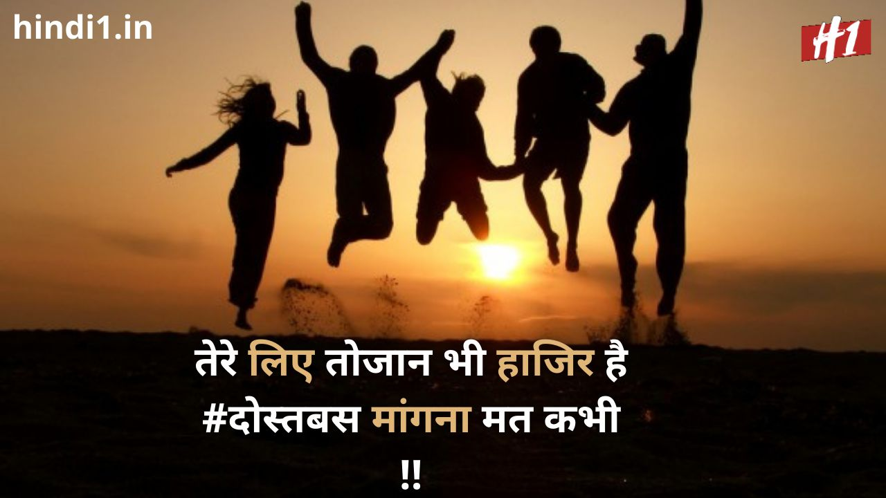 friendship status in hindi2