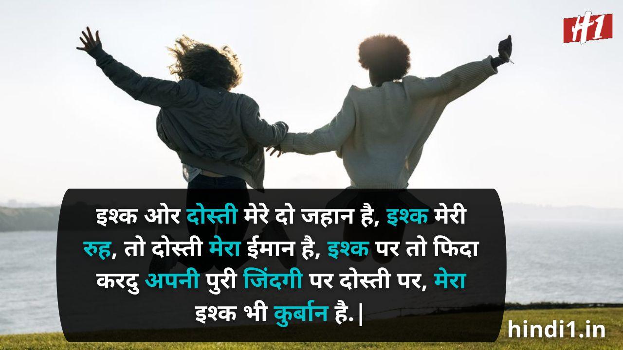 friendship day shayari in hindi language1