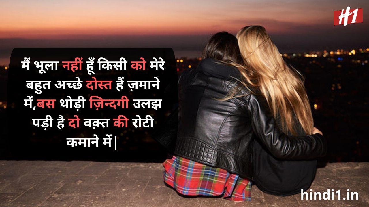 friendship day shayari in hindi language2