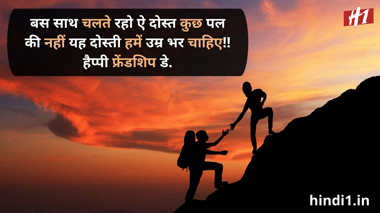 friendship day shayari in hindi language3