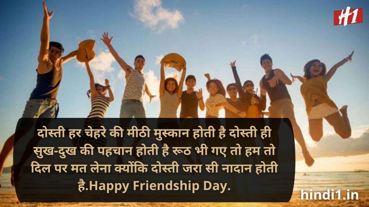 friendship day shayari in hindi language5