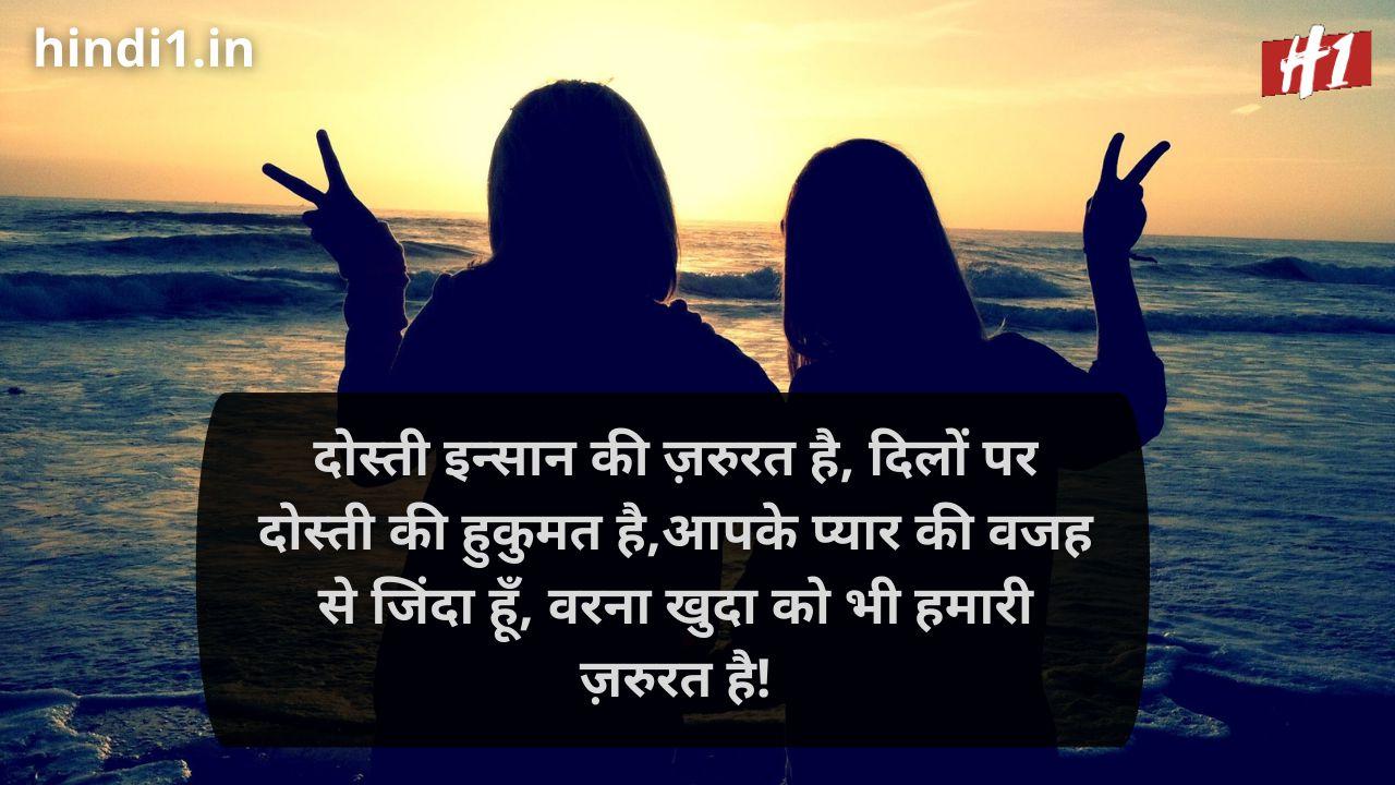 friendship day shayari in hindi language6