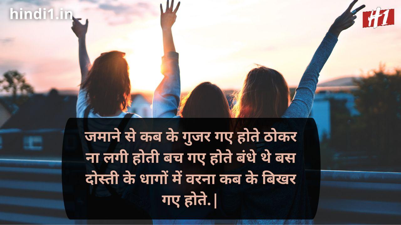 friendship day shayari in hindi language7