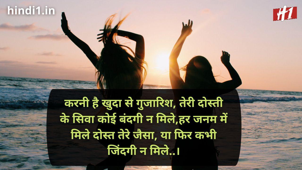 friendship day status in hindi download