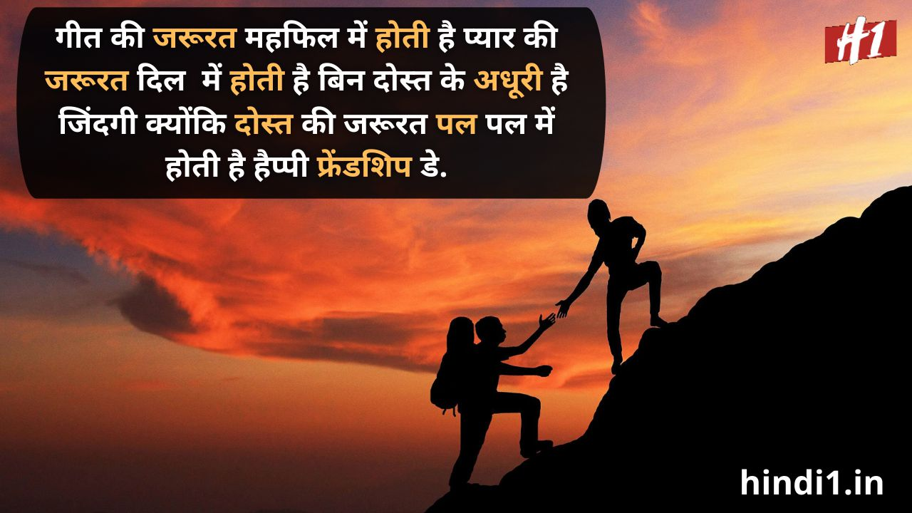 friendship day status in hindi download1