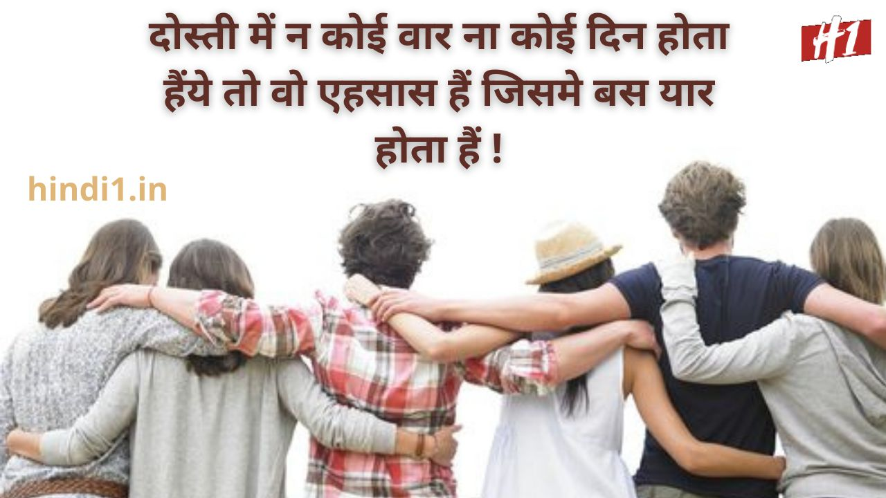 friendship status in hindi3