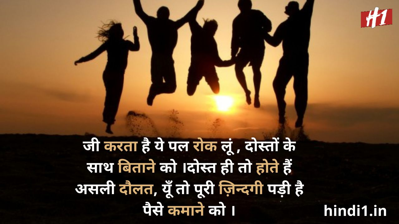 friendship day status in hindi download2