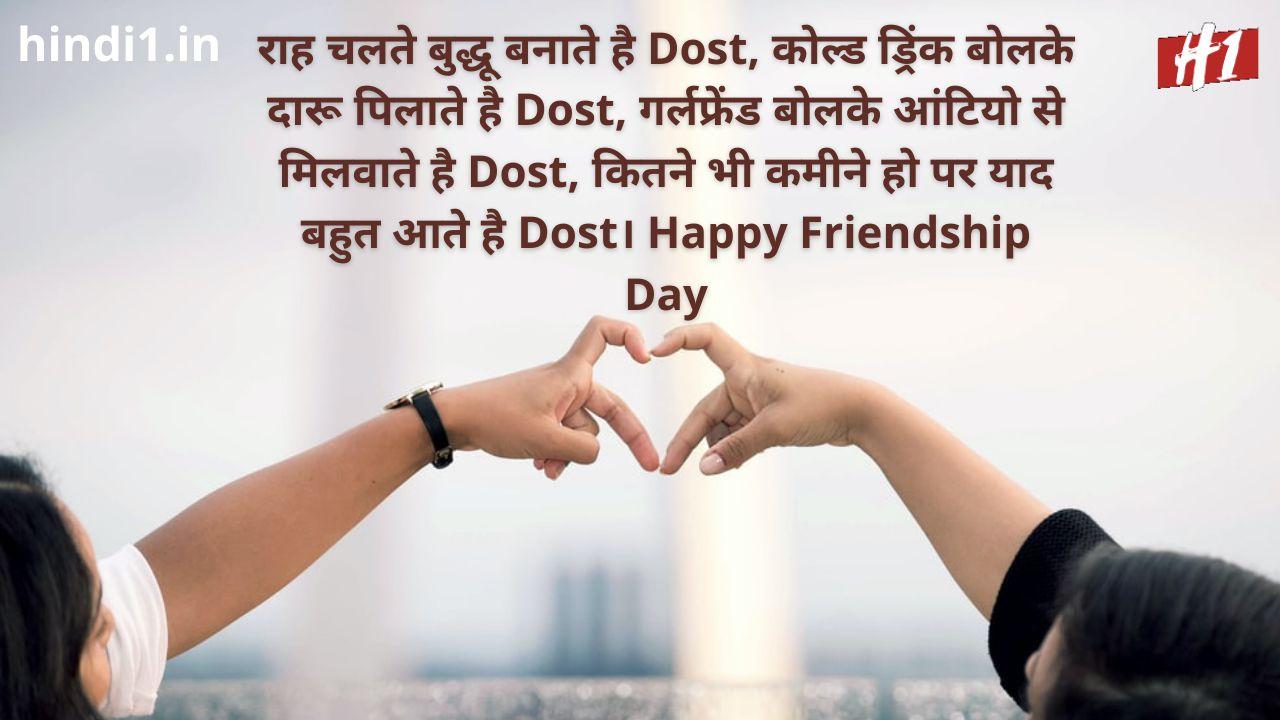 friendship status in hindi4
