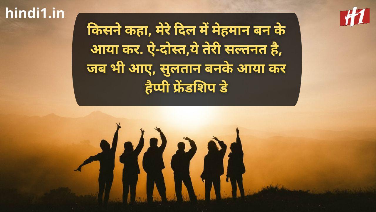 friendship status in hindi5