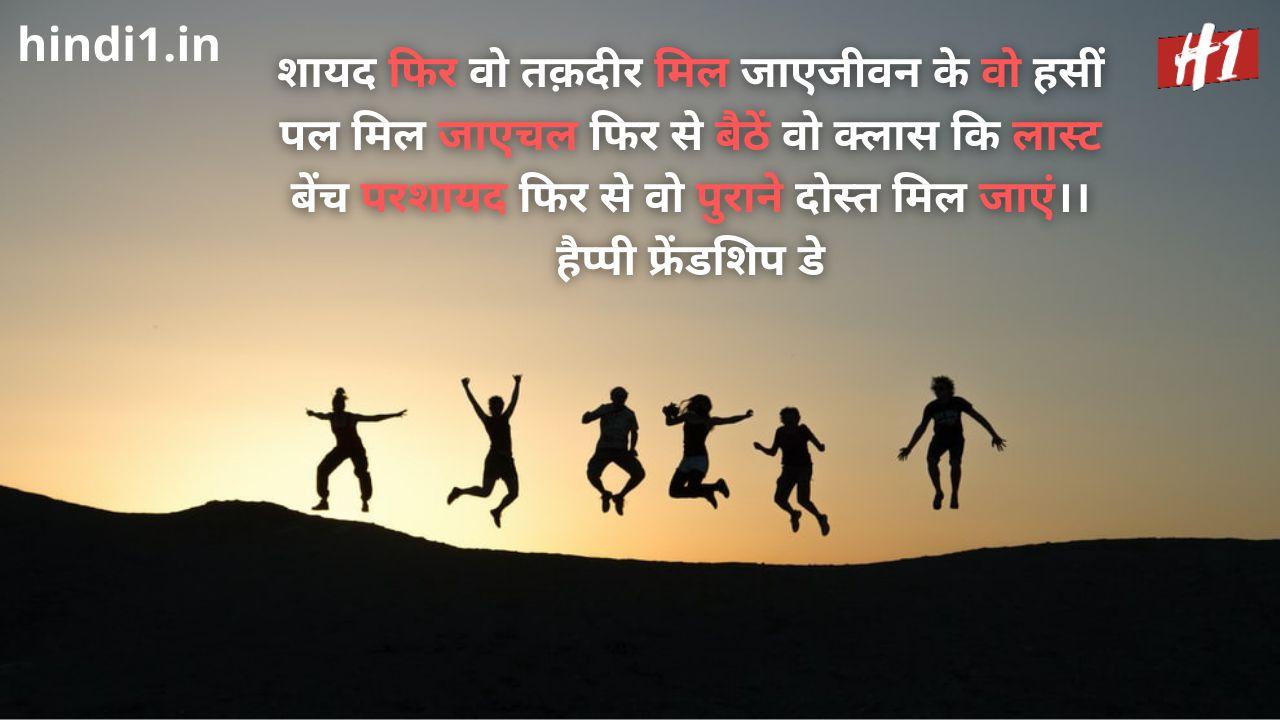 friendship status in hindi6