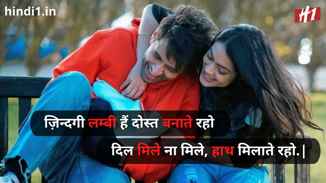 touching friendship lines in hindi1