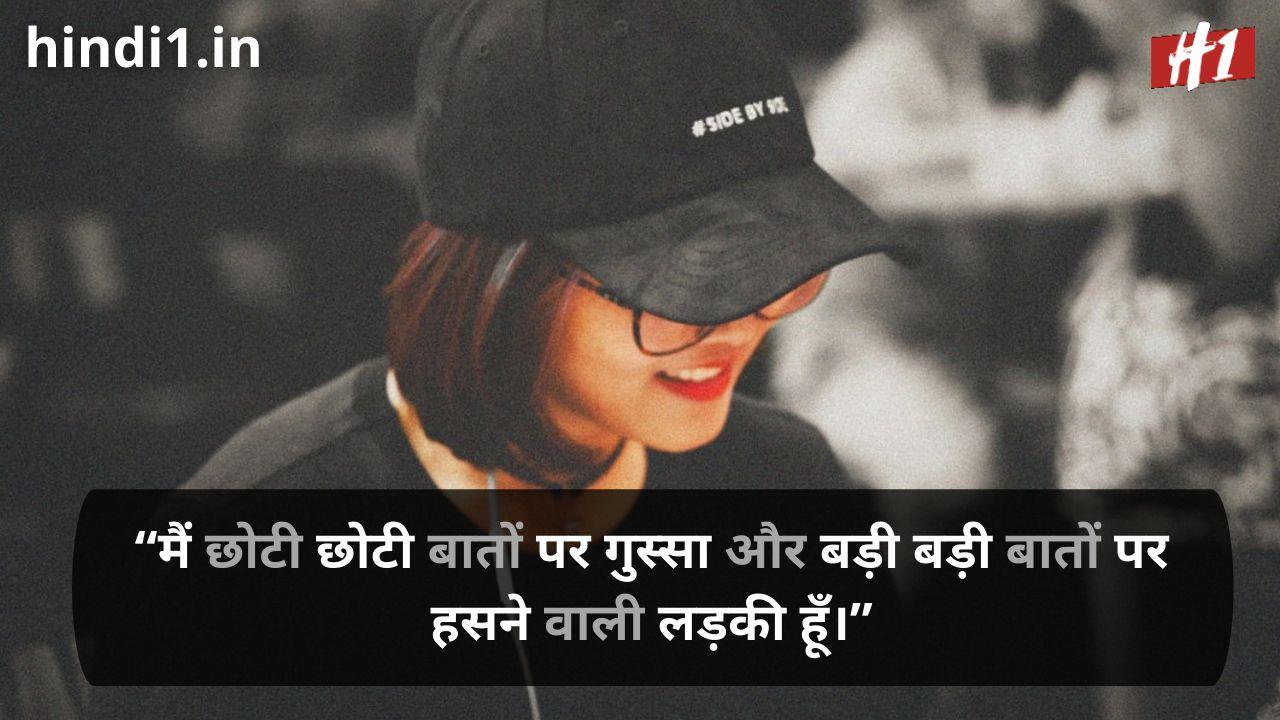 royal attitude status in hindi for girl4