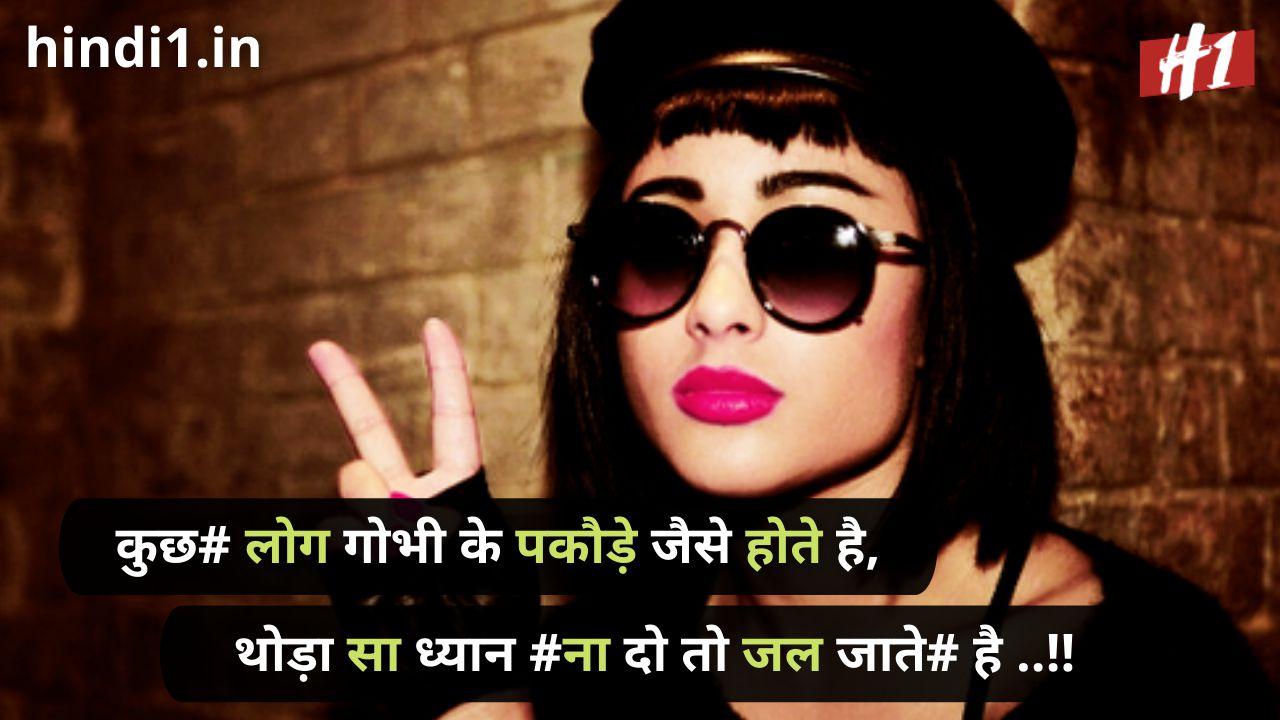 royal attitude status in hindi for girl6