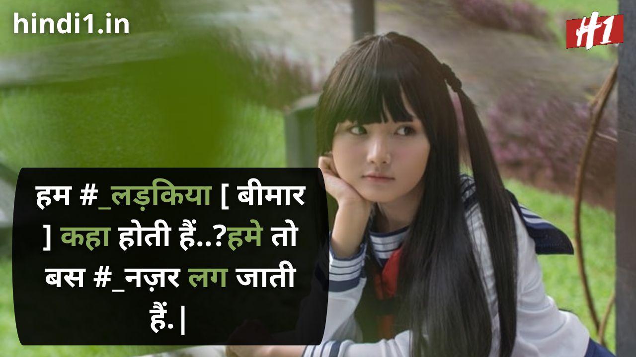 attitude status in hindi 2 line for girl1