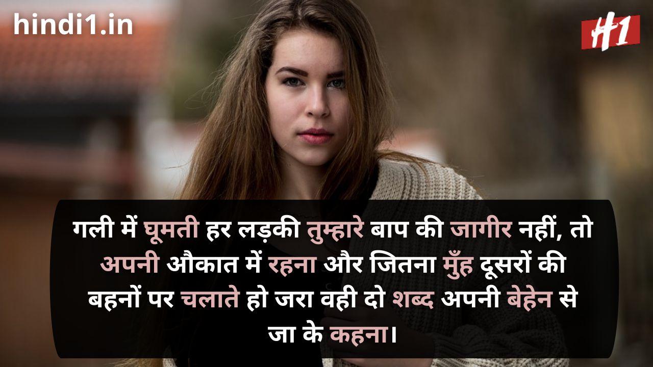 attitude status in hindi 2 line for girl2