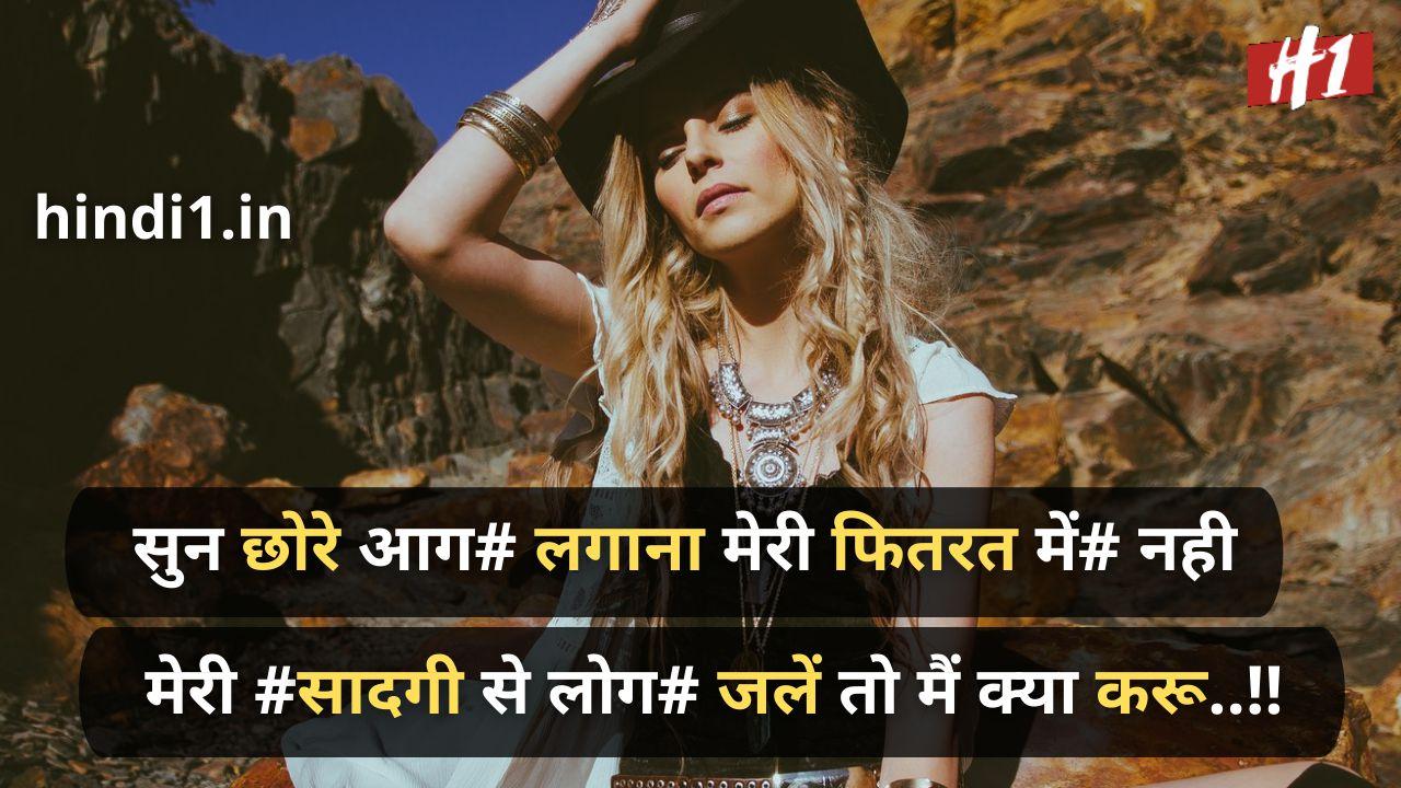 attitude status for girl in hindi for instagram1