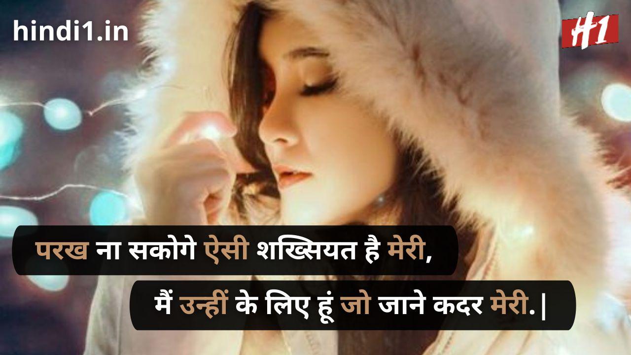 attitude status in hindi 2 line for girl6