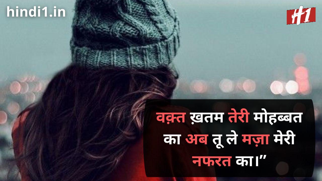 hot girl attitude status in hindi6