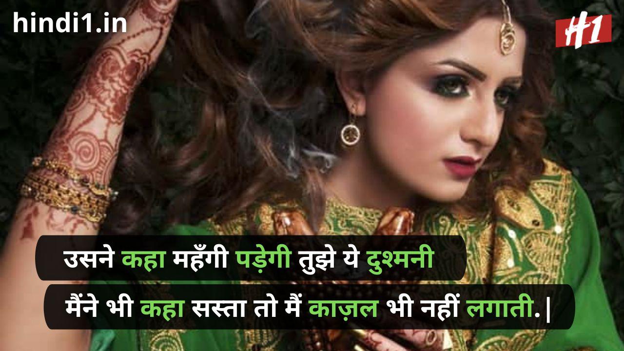 attitude status in hindi for girl1