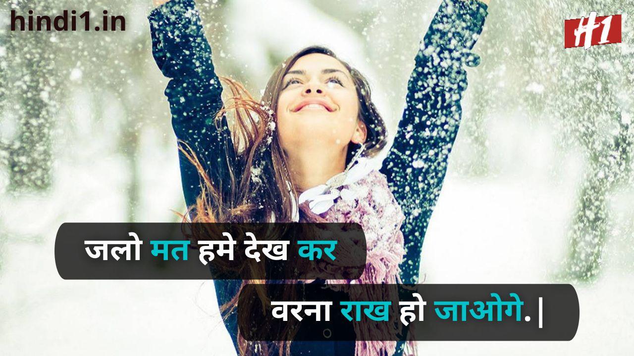 attitude status for girl in hindi for instagram3