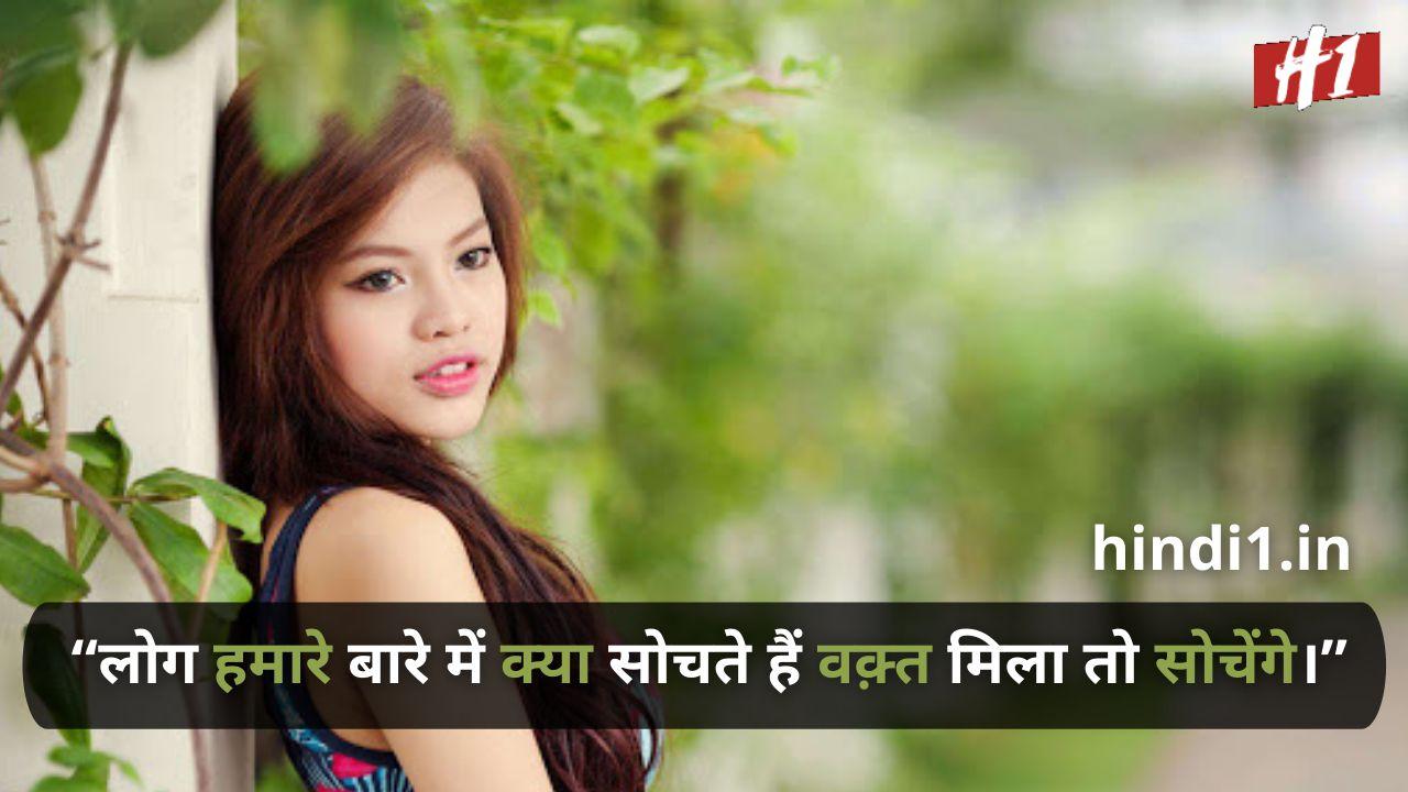 attitude status for girl in hindi for instagram5