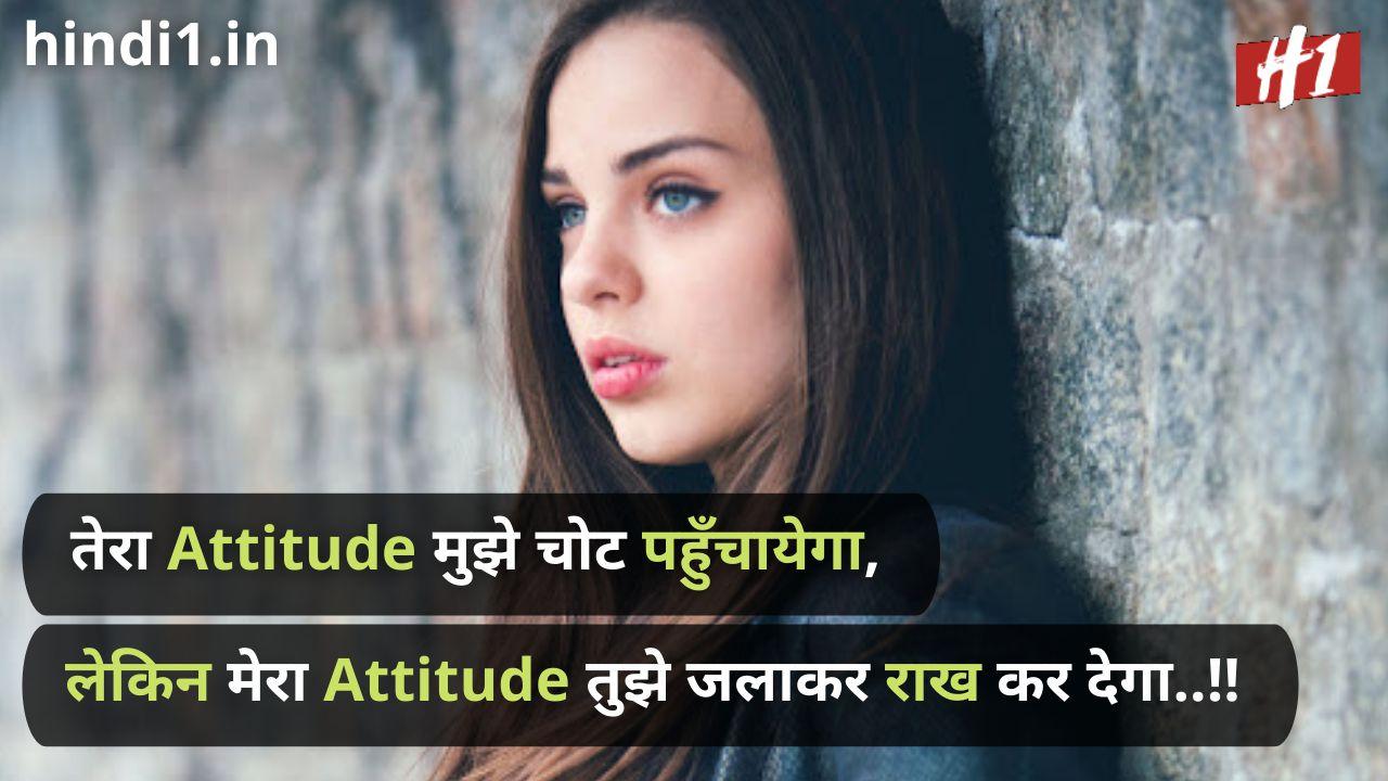attitude status for girl in hindi for instagram6