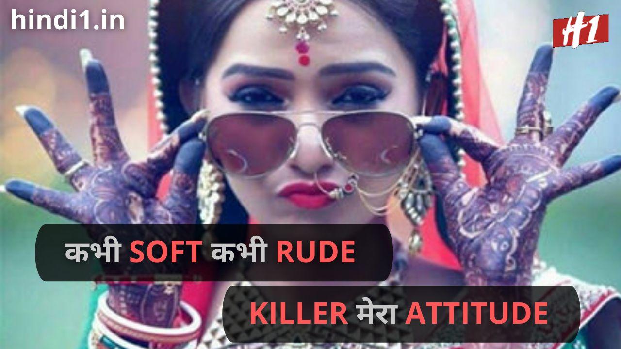 royal attitude status in hindi for girl1