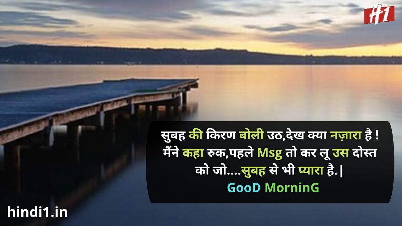 good morning message in hindi1