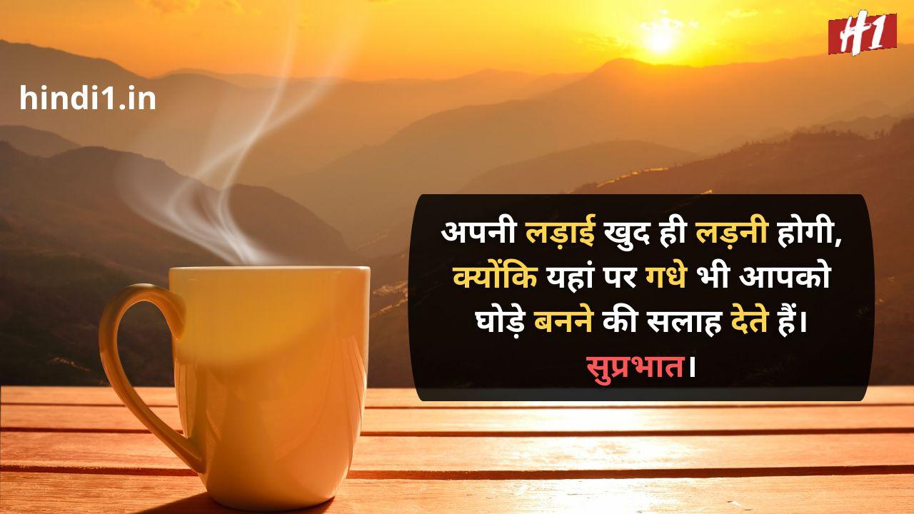 good morning message in hindi3