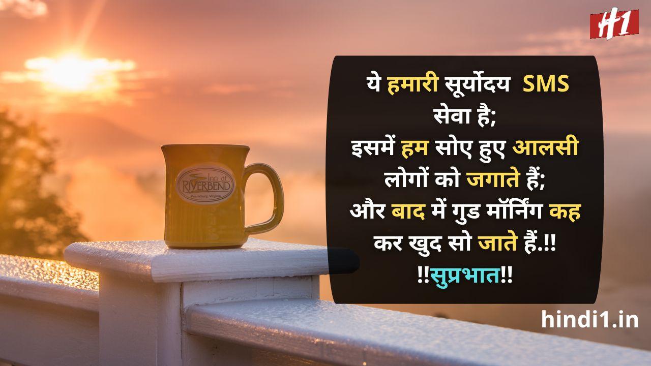 good morning message in hindi4