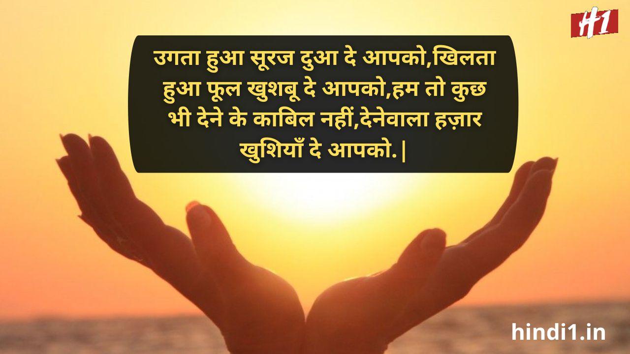 good morning message in hindi5
