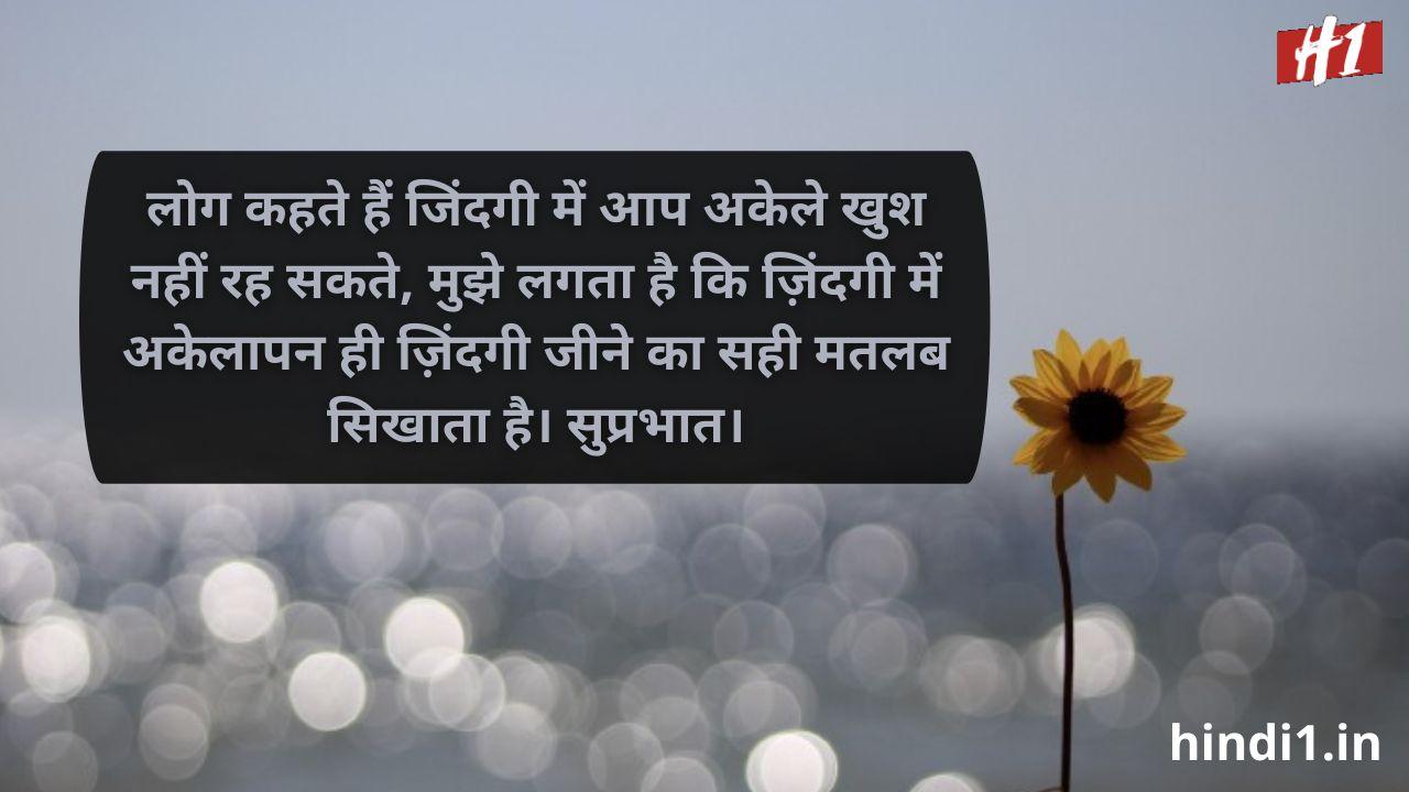 good morning message in hindi6