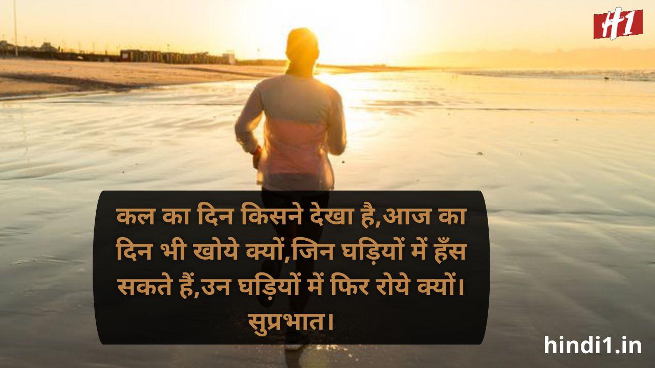 whatsapp good morning suvichar in hindi1