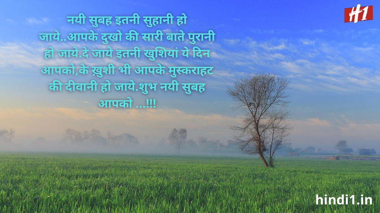 whatsapp good morning suvichar in hindi2
