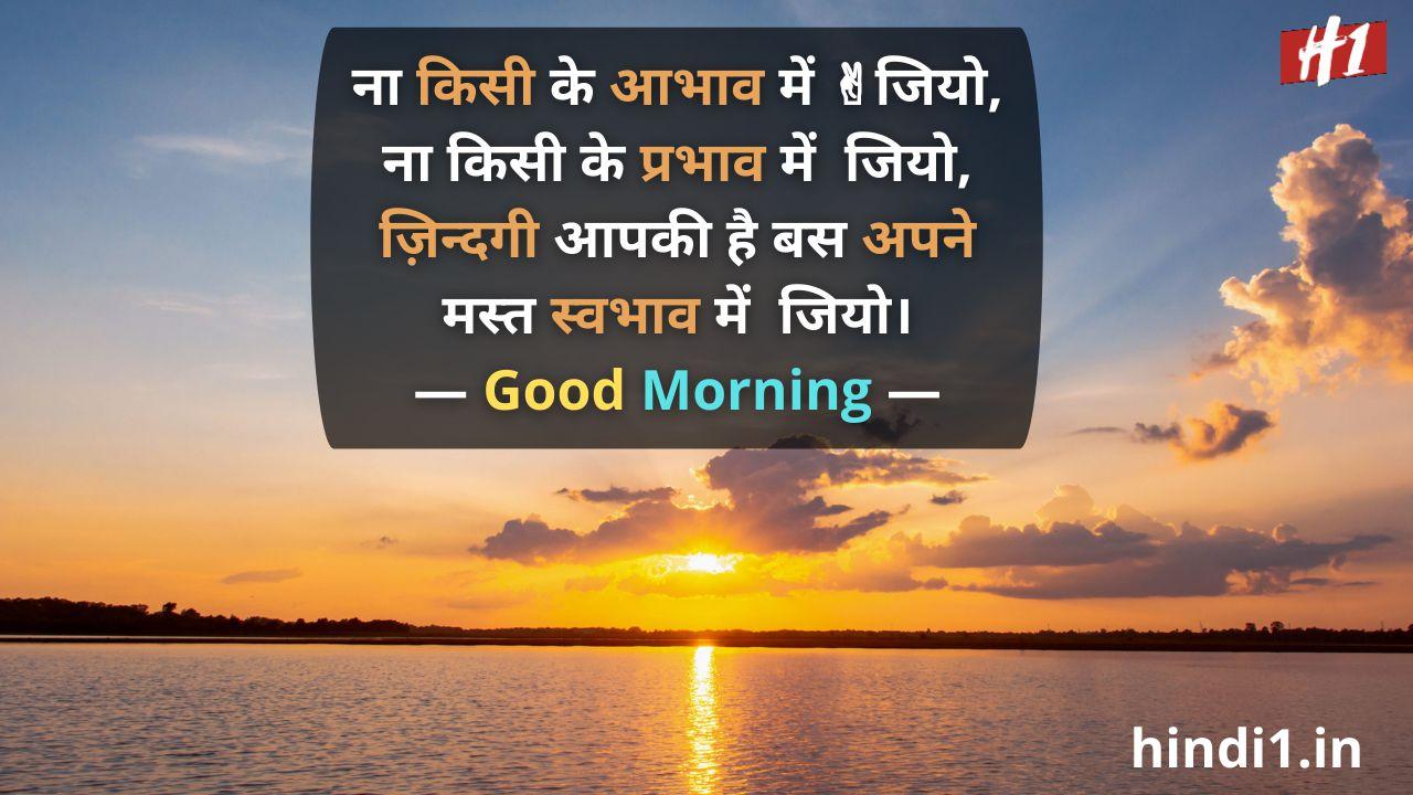 good morning in hindi1