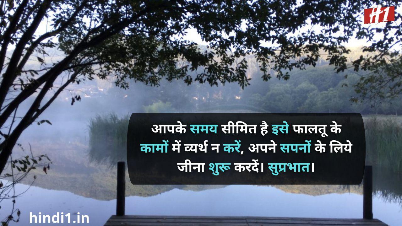 whatsapp good morning suvichar in hindi4