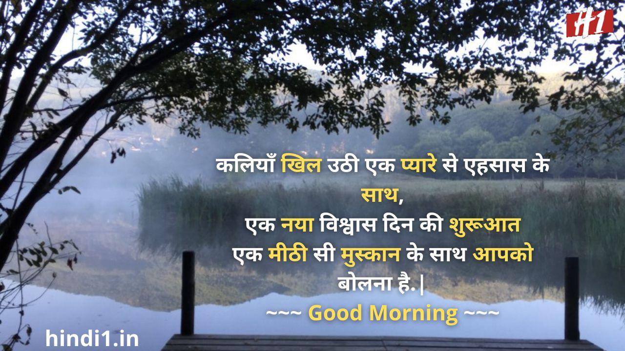 whatsapp good morning suvichar in hindi5