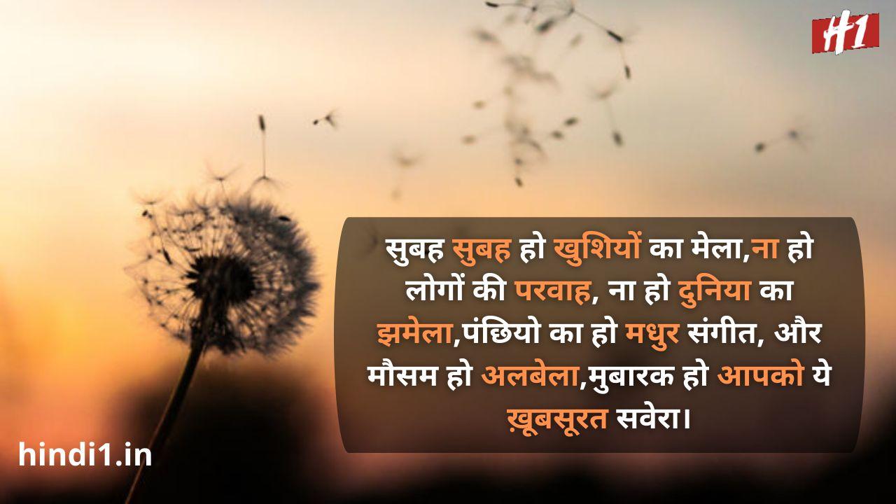 whatsapp good morning suvichar in hindi6