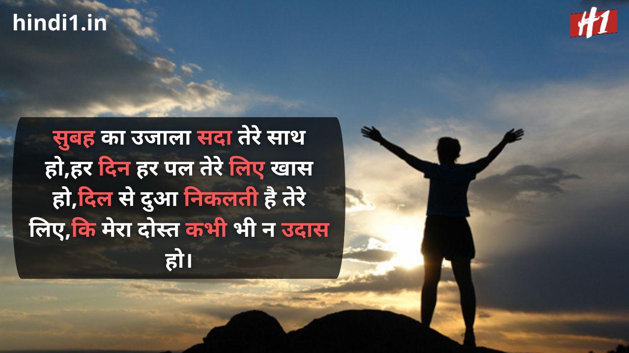 good morning love status in hindi