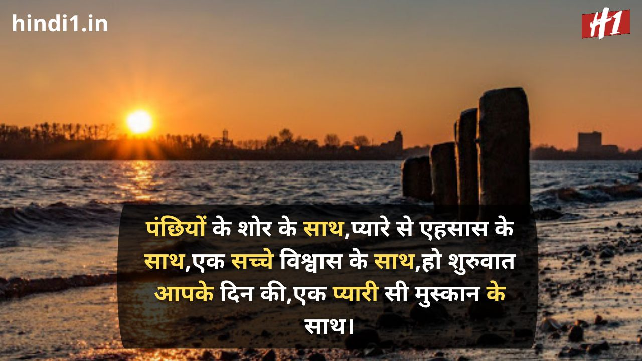 good morning love status in hindi4