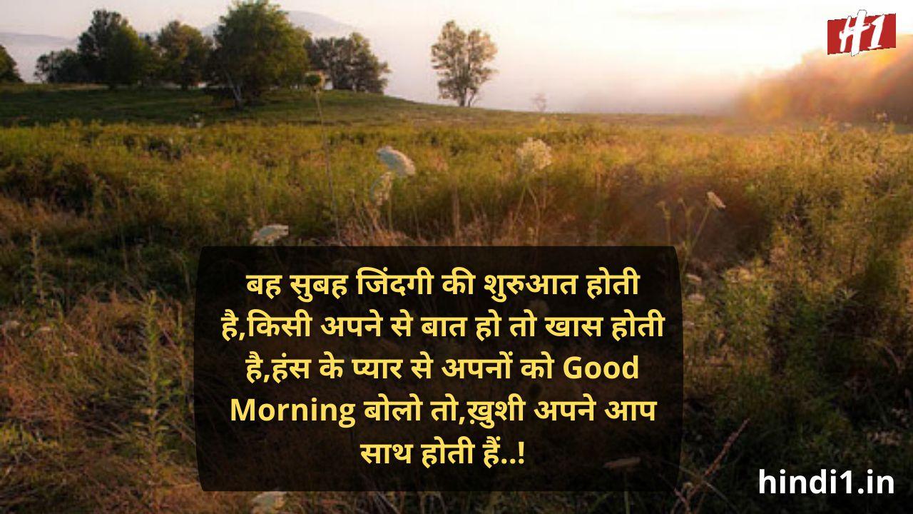 good morning love status in hindi6